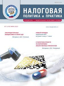 NPIP cover 7 2017