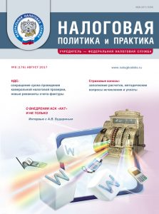 NPIP cover 8 2017 мал