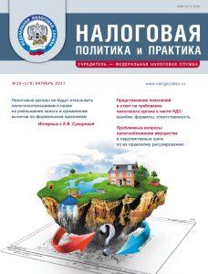 NPIP cover 10 2017 print-1