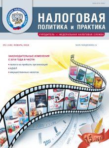 NPIP cover 1 2018 PRINT 1