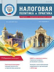 COVER NPIP 3 2019мал-1