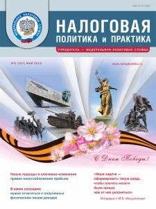 COVER NPIP 5 2019 мал-1