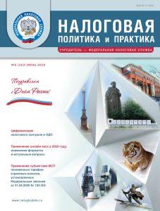 Обложка НПИП 6 2020