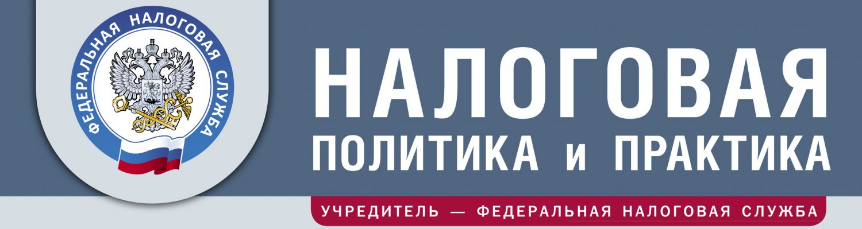 """Журнал """"Налоговая политика и практика"""""""